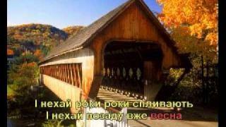 І нехай роки спливають - Найкраще в Україні 1