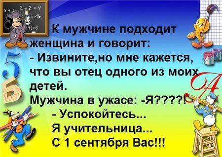 З 1 вересня вас! )))