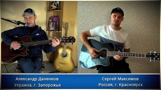 Казан Казиев - Скрипач (Cover by Sasha Danenkov and Sergey Maksimov)