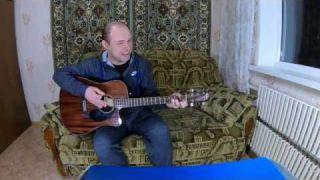 Гарик Сукачев - Дорожная (Кавер)