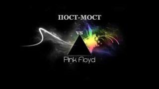 Газ и дым ( муз. Pink Floyd