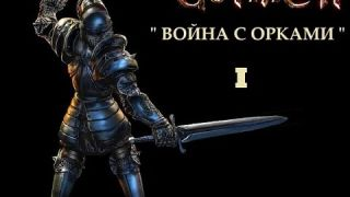 "Финал мода ""Война с орками -1"" для Gothic-2a"